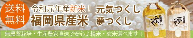 福岡県産米