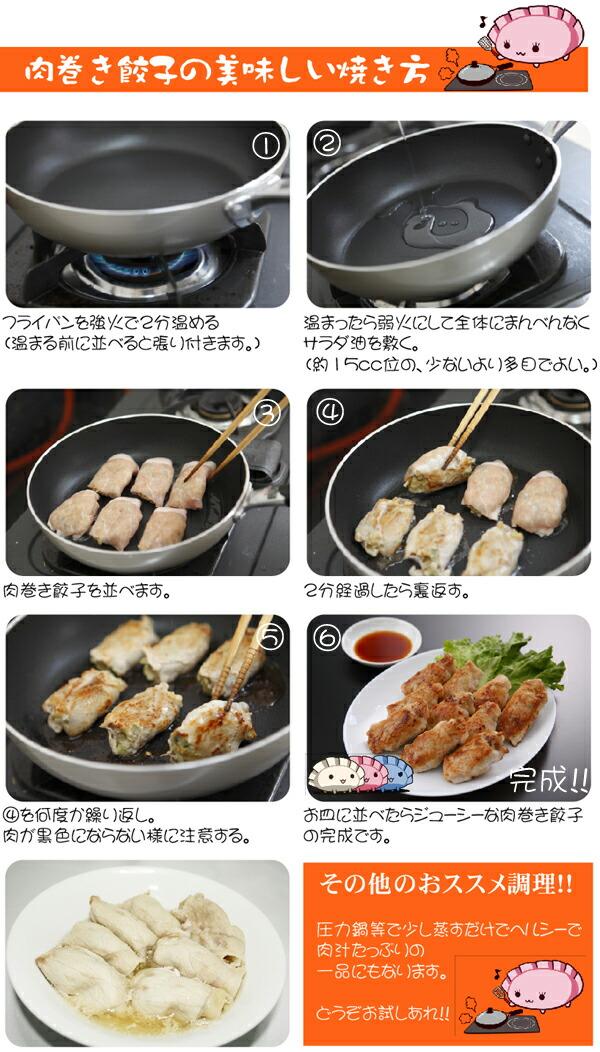 五味八珍 餃子 焼き方