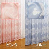 ミッキー&ミニー遮熱カーテン