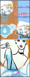 ディズニー シンデレラ 洗浄・暖房便器用蓋カバー&トイレマット2点セット