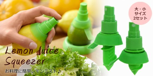 ソウイジャパン レモン搾り器 CITRUS SPRAY/シトラススプレー 大・小型2個セット SY-020S-LS[メール便発送、送料無料、代引不可] [調理特集][調理器具][便利] 02P03Dec16