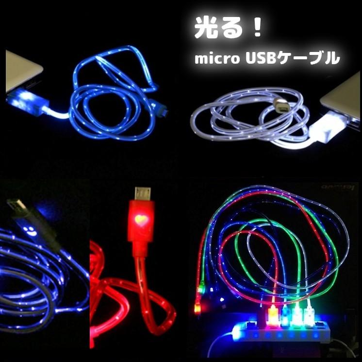 光る! Micro USBケーブル ホワイト Aオス-microBオス 1m 充電&データ通信対応 充電ケーブル スマホ[メール便発送、送料無料、代引不可] 02P03Dec16 [ケーブル類]