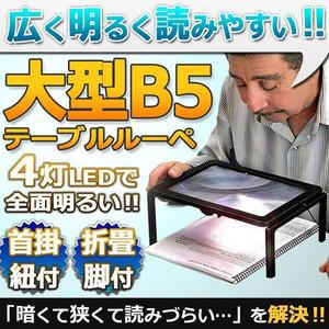 大型B5サイズ テーブルルーペ 6倍 LEDライト 拡大鏡 虫眼鏡 MI-TLOUPE[メール便発送、送料無料、代引不可][父の日][健康] 02P03Dec16