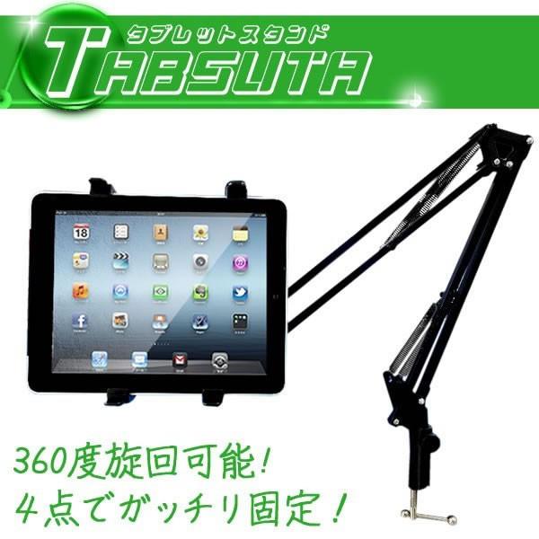 軽量 360度旋回 フレキシブルアーム PCタブレットスタンド iPad/Galaxy/Kindle他対応 MI-TABSUTA[送料無料(一部地域を除く)] 02P03Dec16 [その他PC]