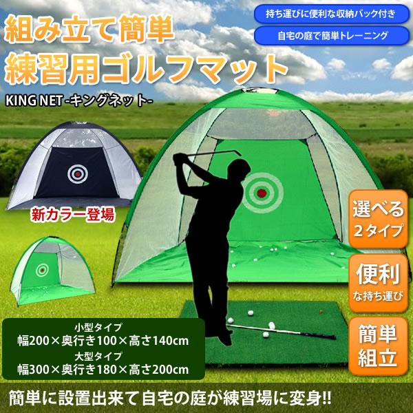ゴルフ練習ネットセット 小型タイプ ブラック KINGNET-BK-S[送料無料(一部地域を除く)] 02P03Dec16 [ゴルフ]
