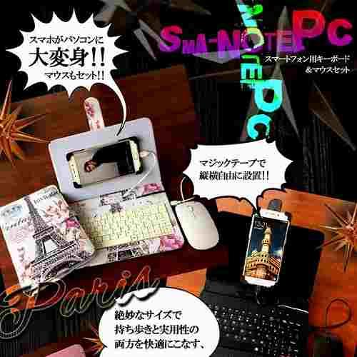 スマホ キーボード付ケース & マウス セット ブラック Android OTG キーボード ケース SMANOTE-BK[メール便発送、送料無料、代引不可] 02P03Dec16 [スマホ]