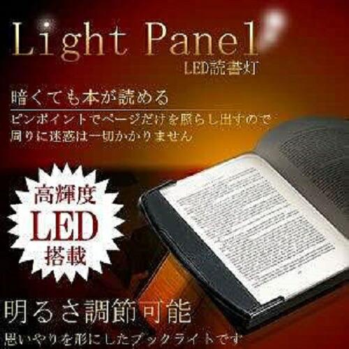 高輝度LED 読書灯 ブックライト ライトパネル 本型 ライト MI-LIPANE[メール便発送、送料無料、代引不可] 02P03Dec16 [照明]