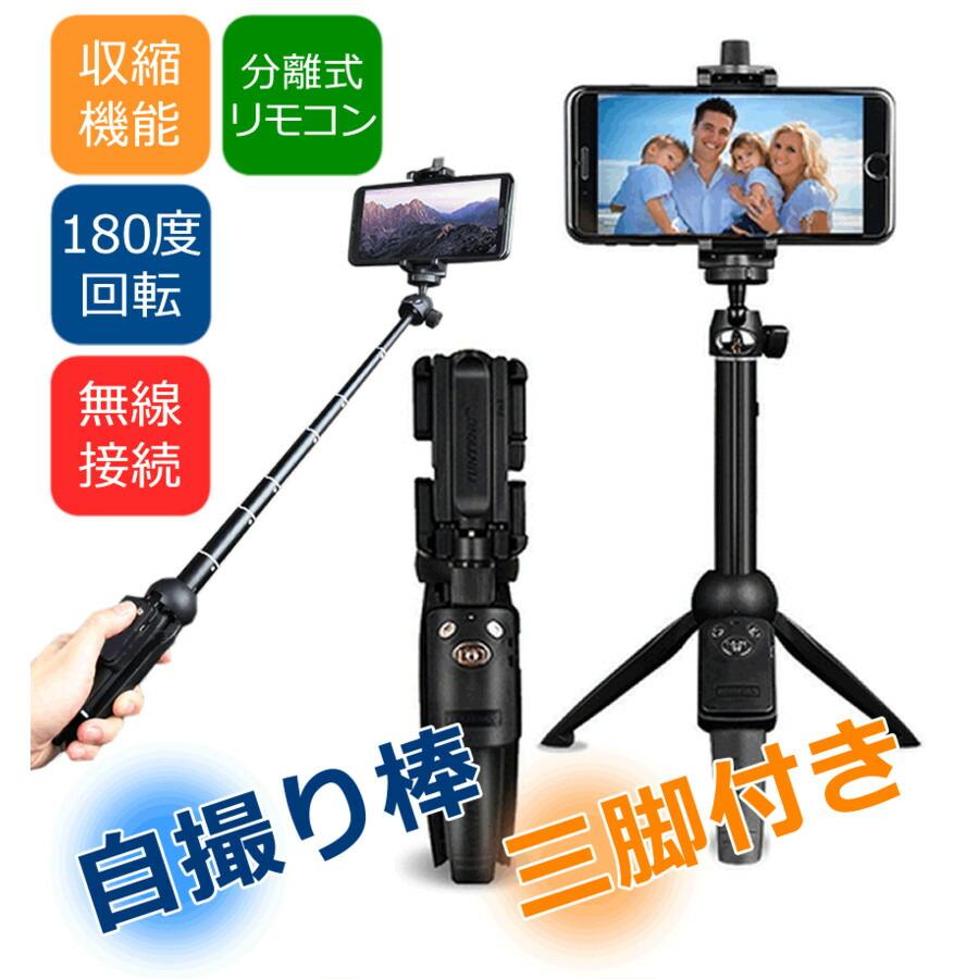 リモコン付 Bluetooth 自撮り棒 三脚付き スマホ カメラ 無線 セルカ棒 ZIDORU[送料無料(一部地域を除く)] 02P03Dec16 [スマホ]