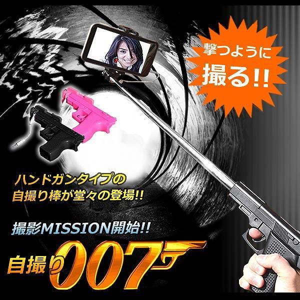 拳銃型 自撮り棒 ピンク ピストル型 ハンドガン型 セルカ棒 PISJIDORI 02P03Dec16 [メール便発送、送料無料、代引不可][スマホ]