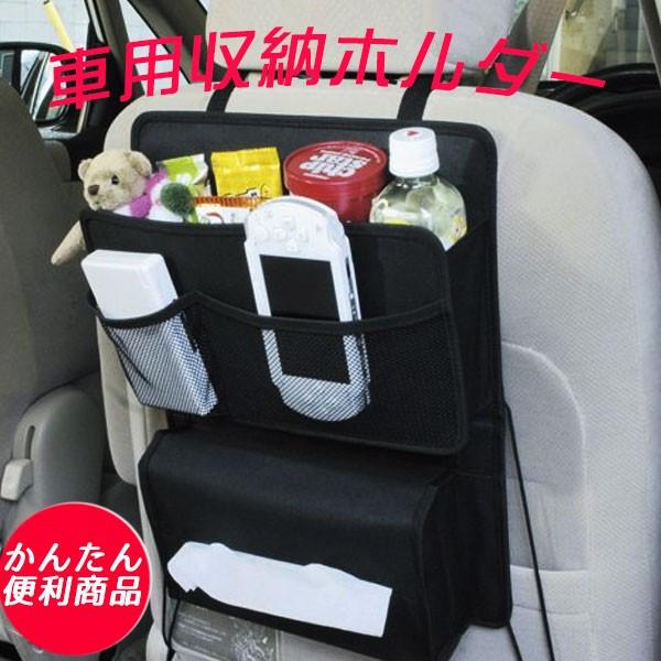 車用収納ポケット 車内 車載 シートバックポケット KORETANA  02P03Dec16 [メール便発送、送料無料、代引不可][その他CA][便利]