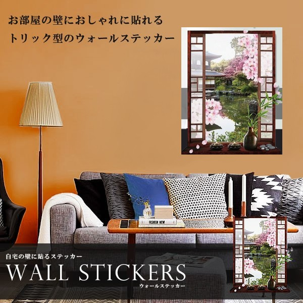 トリック式ウォールステッカー 《Bタイプ》 日本庭園 壁紙 シール MI-WASTC03-B [メール便発送、送料無料、代引不可][その他HK] 02P03Dec16