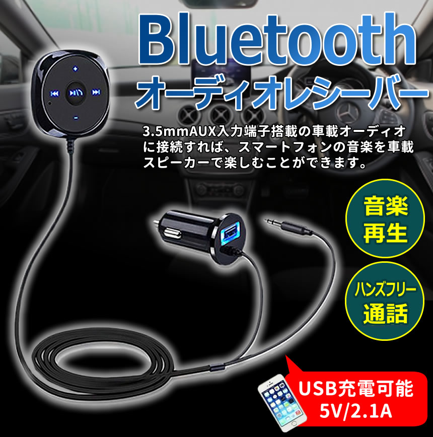 Bluetooth オーディオレシーバー スマホ ワイヤレス ハンズフリー通話 車載オーディオ RECBA[メール便発送、送料無料、代引不可] 02P03Dec16 [その他CA]