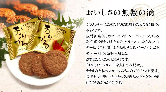 からす麦クッキー