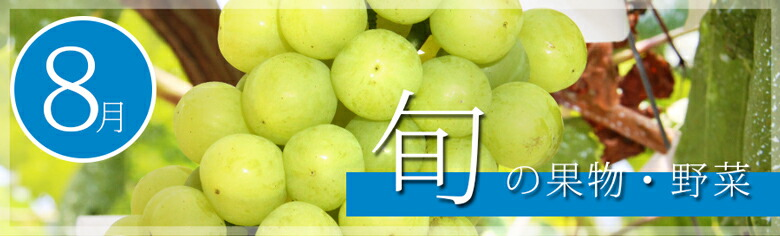 8月旬の果物・野菜
