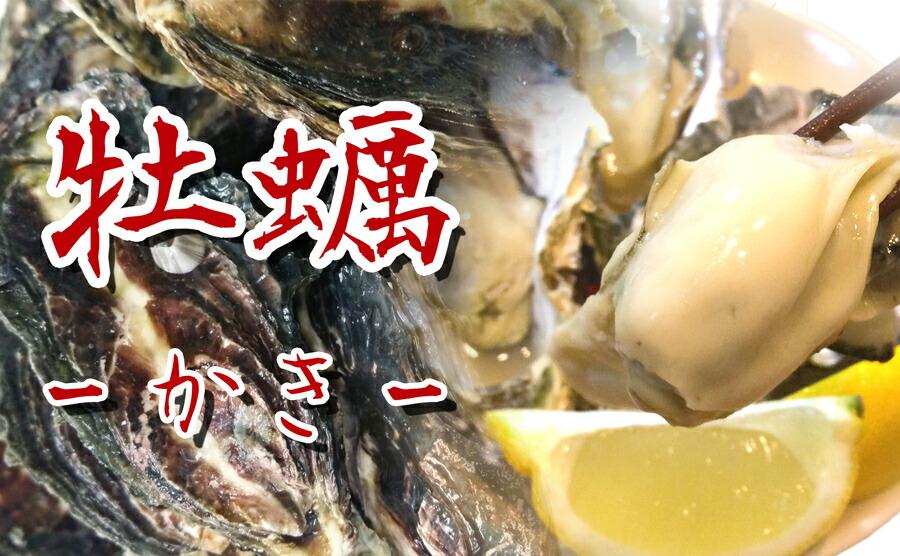牡蠣特集ページ