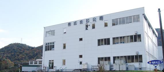 株式会社公商 西脇本社