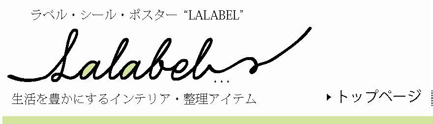 LALABEL (ララベル)はオリジナルラベルの専門店です。