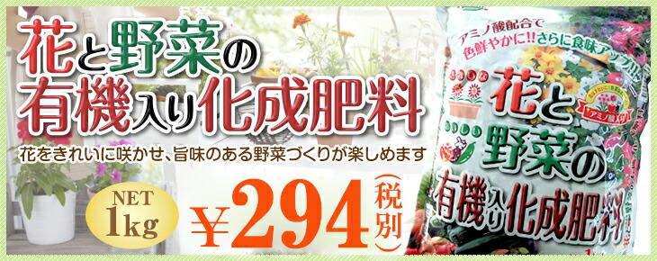 花と野菜の有機入り化成肥料 1kg