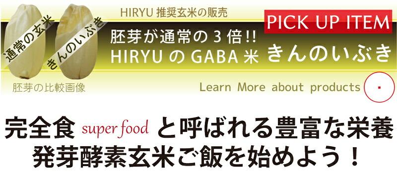 HIRYUのGABA米 きんのいぶき