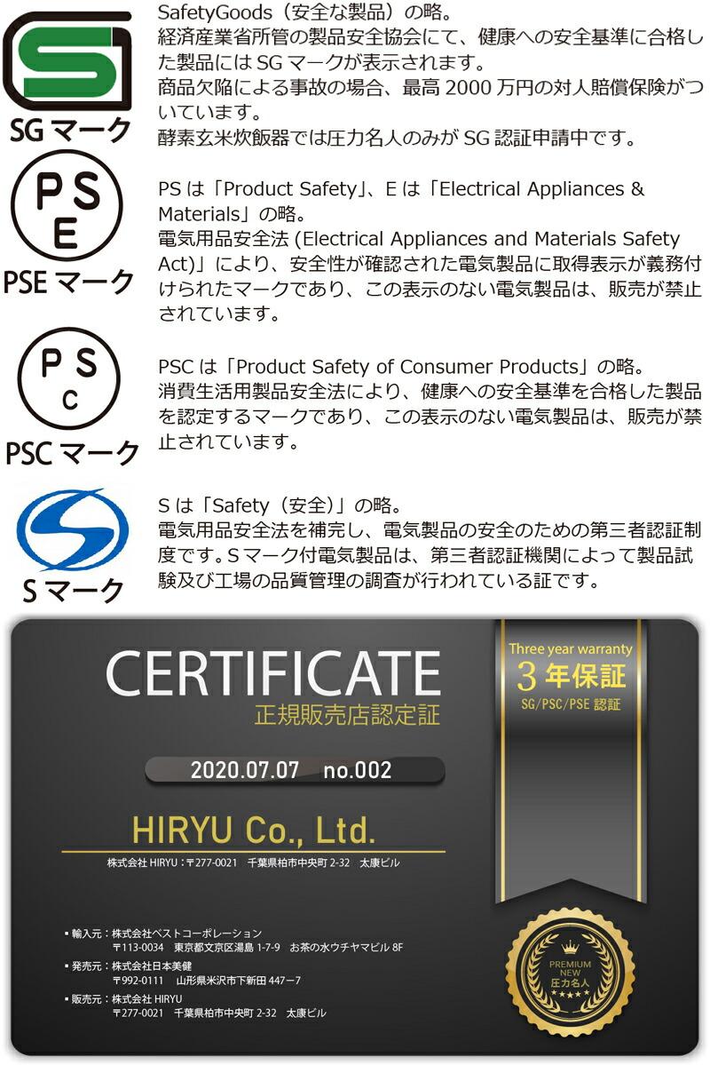 安全基準 3年保証