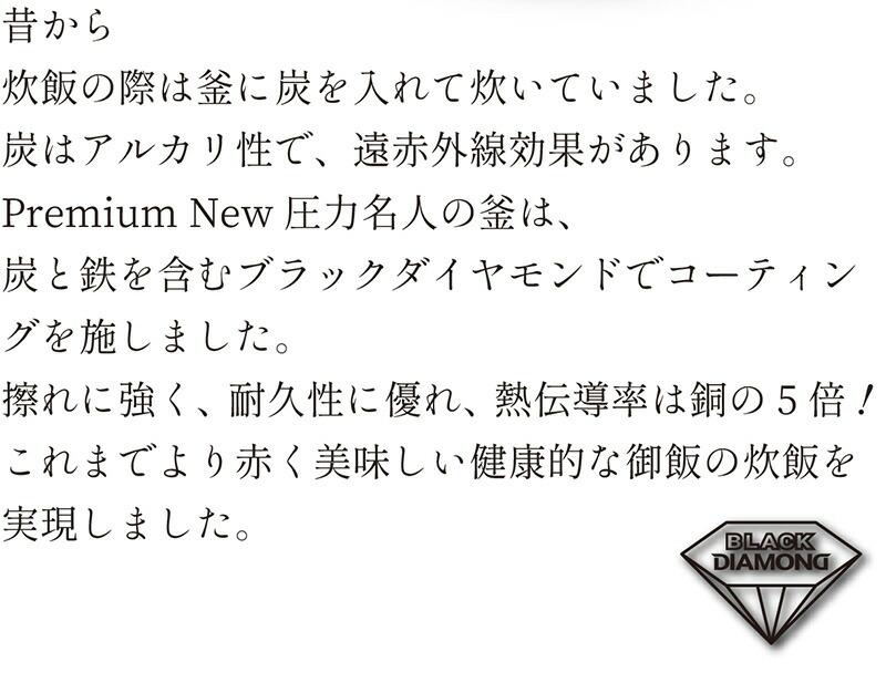 Premium New 圧力名人 内釜