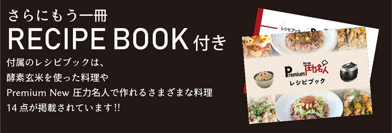 購入者限定 RECIPE BOOK プレゼント