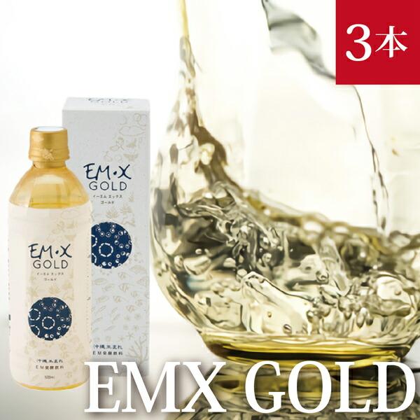 EMX GOLD 500ml×3本