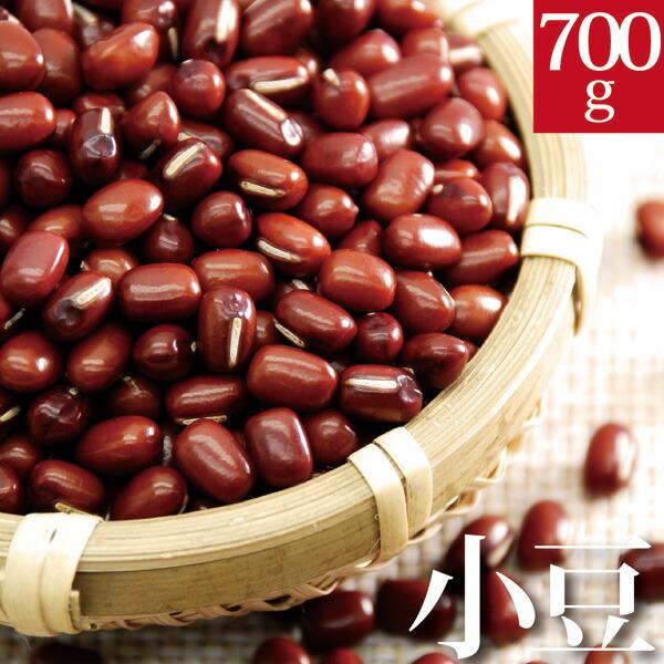 小豆 700g