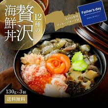 12種の贅沢海鮮丼 送料無料