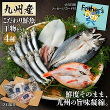 こだわり鮮魚の干物セット 4種【送料無料】