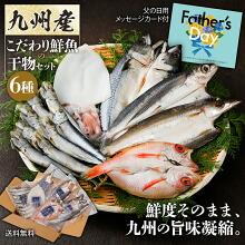 こだわり鮮魚の干物セット 6種【送料無料】