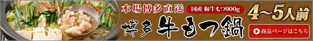 博多牛もつ鍋の作り方マニュアル付き