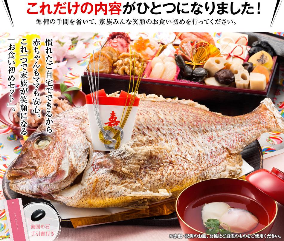 博多久松謹製 お食い初めセット