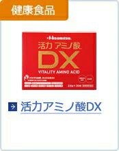 活力アミノ酸DX