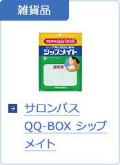 サロンパス QQ-BOX シップメイト