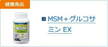 MSM+グルコサミンEX