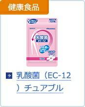 乳酸菌(EC-12)チュアブル