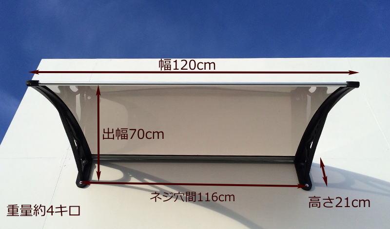 庇Hモデルのサイズ