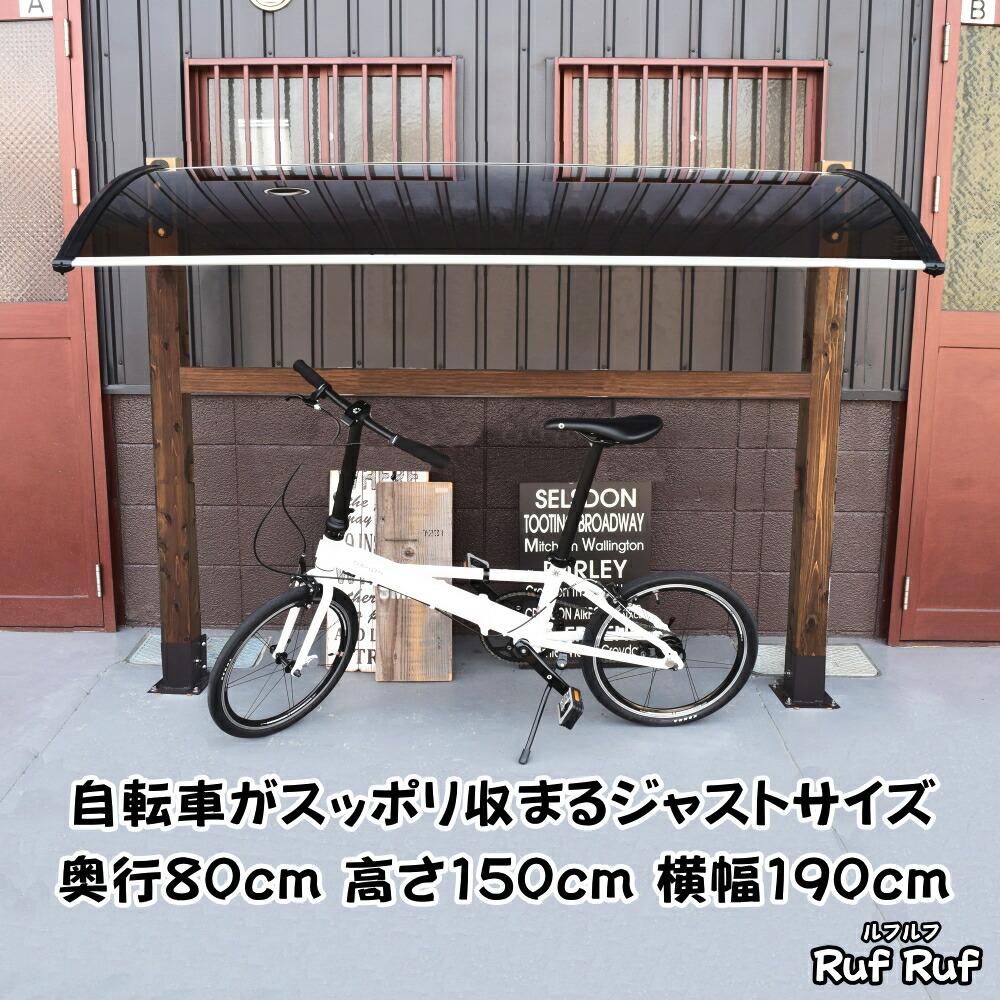 自転車がスッポリ納まるサイズの屋根