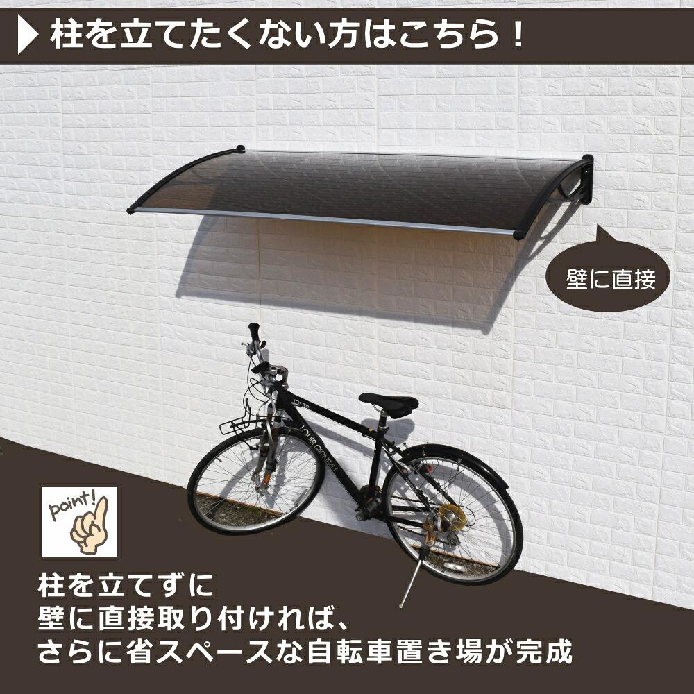 柱が無くても自転車置場の屋根になります