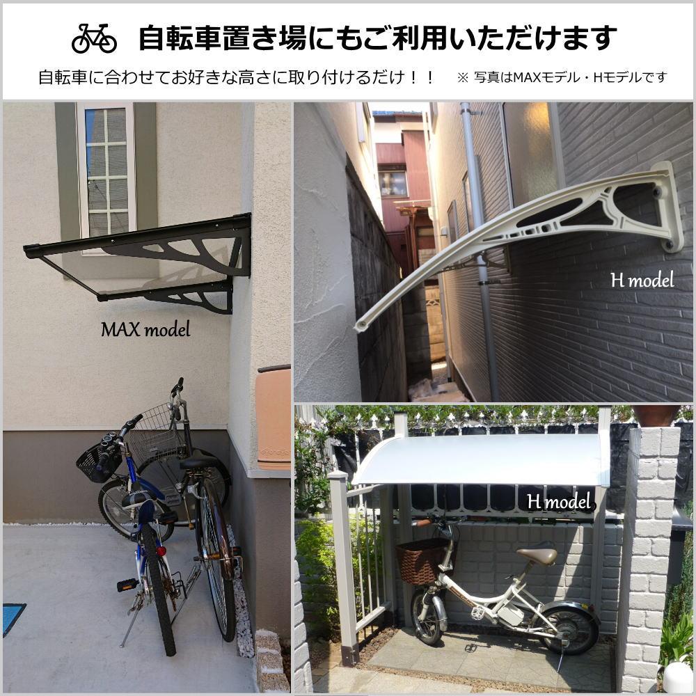 自転車置き場の屋根にも使えるひさしっくすの庇