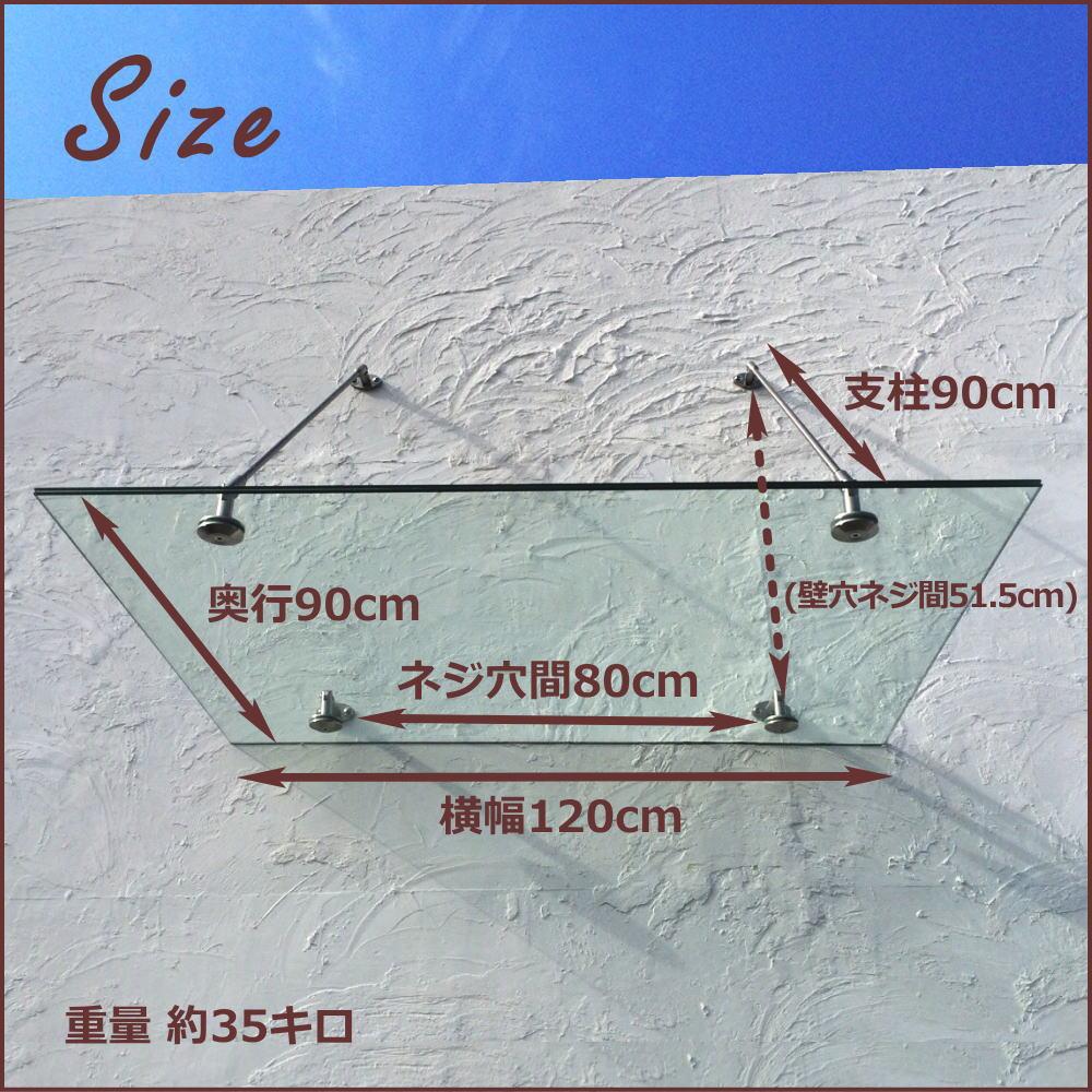 ガラス庇のサイズ