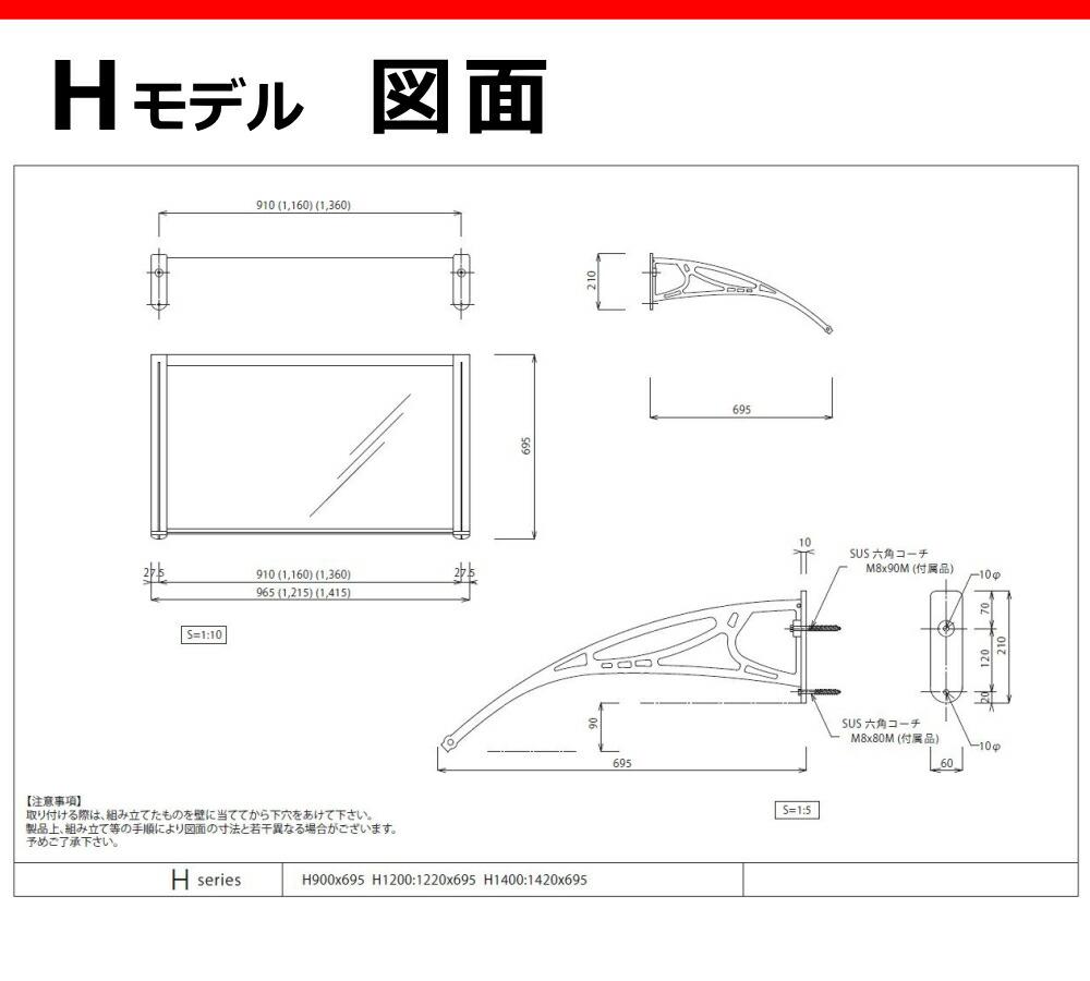 後付け庇 Hモデル横幅120cmの図面