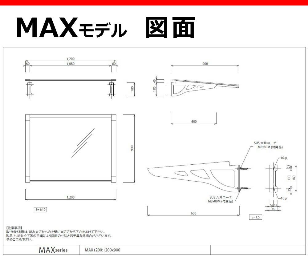 MAXモデル庇の図面