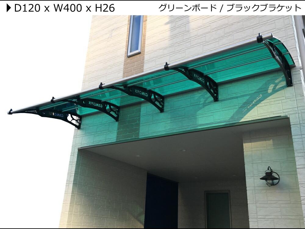 ケノフィックス(CANOFIX)奥行120cmの施工事例ひさしっくす本店