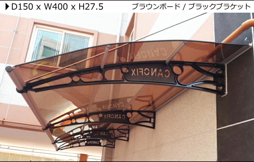 ケノフィックス(CANOFIX)奥行150cmの施工事例ひさしっくす本店