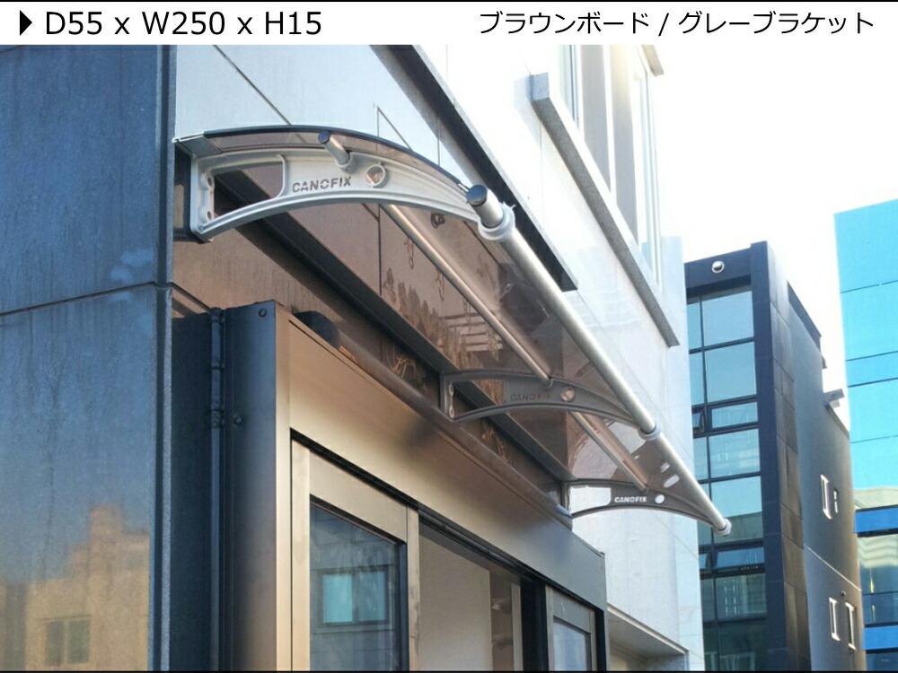 ケノフィックス(CANOFIX)奥行55cmの施工事例ひさしっくす本店