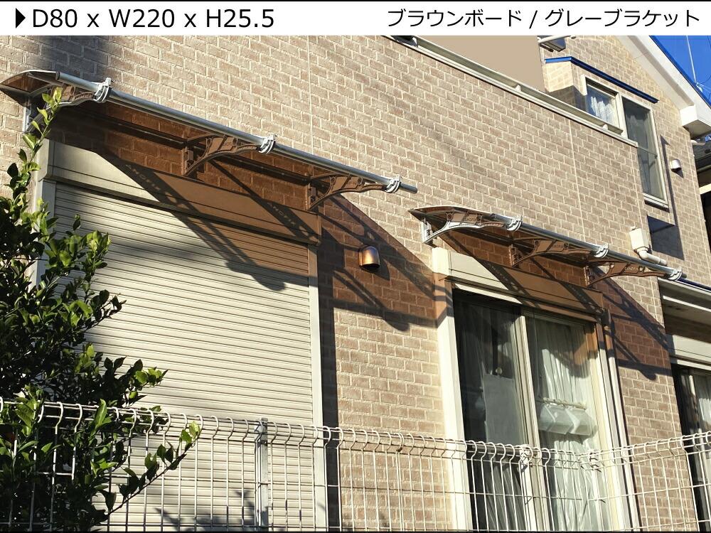 ケノフィックス(CANOFIX)奥行80cmの施工事例ひさしっくす本店