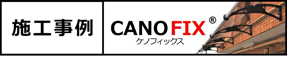 ケノフィックス(CANOFIX)奥行100cmの施工事例ひさしっくす本店