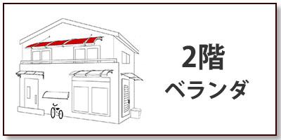 2階ベランダの屋根